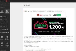 TOHOシネマズ:LINE Pay支払い限定でオトクに映画鑑賞できる「LINE Payシネマデイ」スタート!