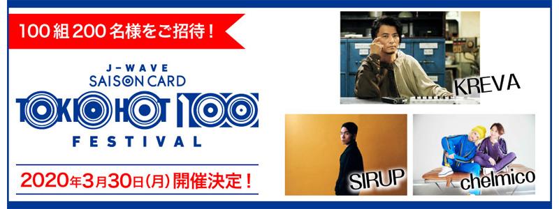 セゾンカード KREVA出演のJ-WAVEイベント「TOKIO HOT 100 FESTIVAL」に100組200名を招待