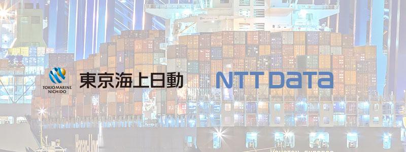 外航貨物保険の保険金請求へのブロックチェーン利用へ向けた実証実験を完了、東京海上日動とNTTデータ