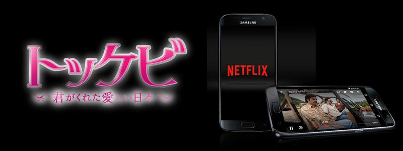 Netflix(ネットフリックス)で「トッケビ」が観れる