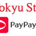 PayPay 22日から東急ストア全店で利用可能に~PayPay残高払いで10%還元
