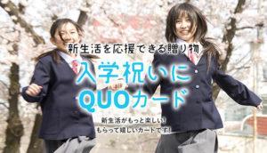 入学祝いにQUOカードプレゼントキャンペーン