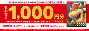 セブン-イレブン「ニンテンドープリペイドカードキャンペーン」
