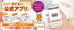 ダイエー 特売 クーポンアプリ(ダイエー公式アプリ)