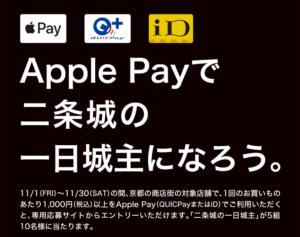 京都の商店街×KICS×Apple Pay 二条城の一日城主プレゼントキャンペーン