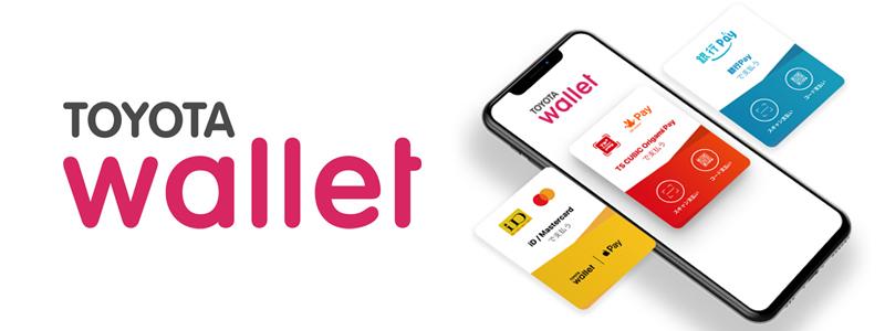 トヨタ キャッシュレス決済アプリ「TOYOTA Wallet(トヨタ ウォレット)」のiOS版をリリース
