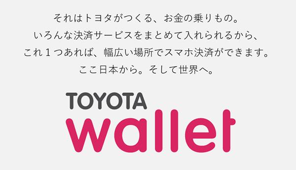 TOYOTA Wallet