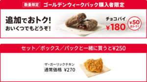 チョコパイとガーリックチキン