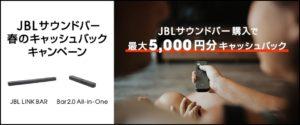 「JBLサウンドバー 春のキャッシュバックキャンペーン」