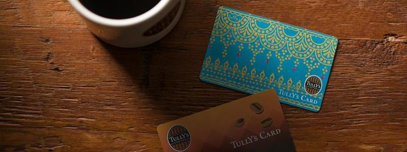 タリーズコーヒーで使えるキャッシュレス決済「タリーズカード」