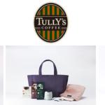 タリーズコーヒー福袋「2021 HAPPY BAG」|予約受付開始は12/1から