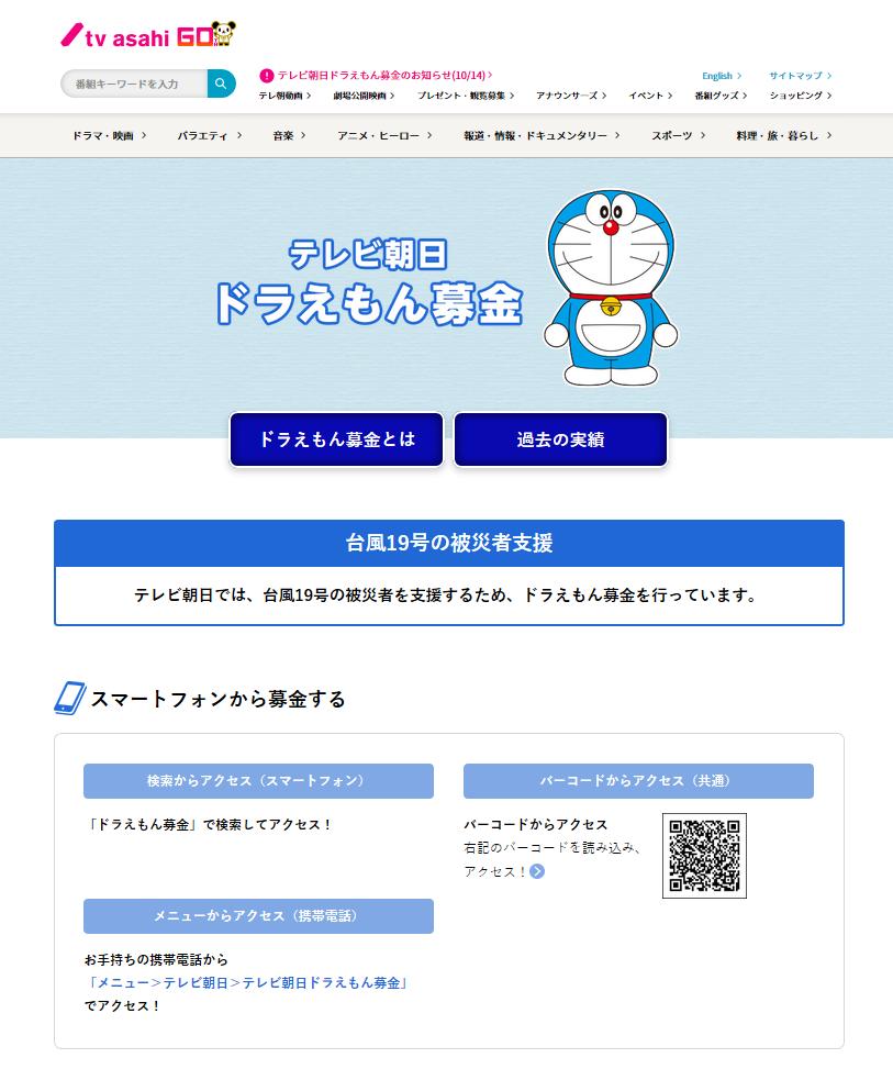 ドラえもん 募金 テレビ 朝日