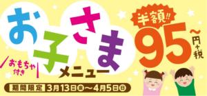 れんげ食堂Toshuお子さま応援企画「お子さまセット半額!」