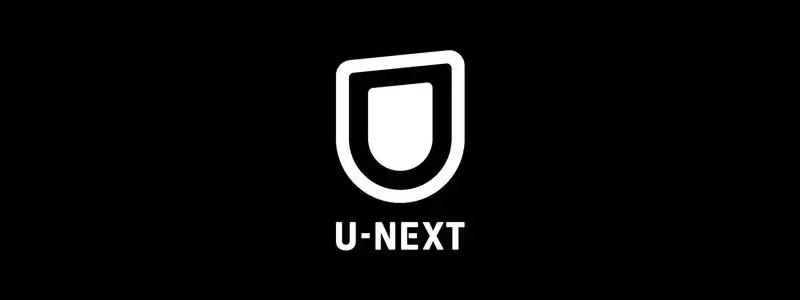 U-NEXT(ユーネクスト)とは?見れる作品やメリット・デメリットを紹介/2020年9月最新版