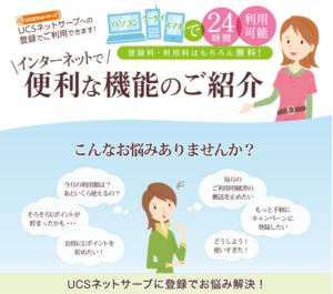 UCSネットサーブ