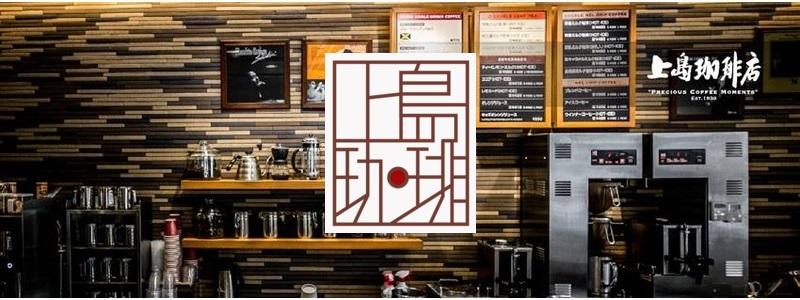 上島珈琲店 店舗にてQUOカード利用で1,000円分が当たるキャンペーン実施中
