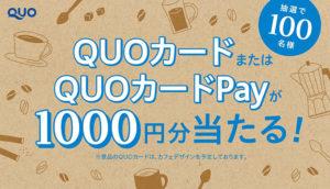 上島珈琲店でQUOカードまたはカードPayが1,000円分当たるキャンペーン