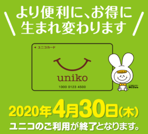 ユニコカード-2020年4月30日利用終了のお知らせ