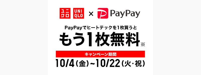 PayPay(ペイペイ)でヒートテックを1枚買うともう1枚無料!ユニクロ10月4日から