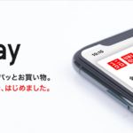 UNIQLO Pay(ユニクロペイ)が国内の全店舗で利用可能