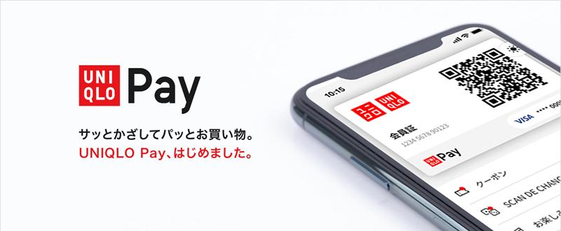 UNIQLO Pay(ユニクロペイ)が国内の全店舗で利用可能