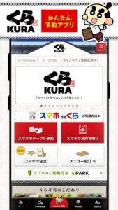 くら寿司公式アプリ(イメージ)