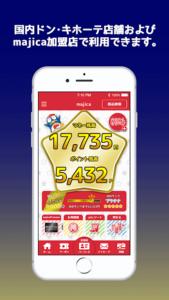 majica公式アプリ(Android)