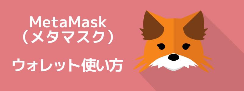 MetaMask(メタマスク)のウォレット使い方