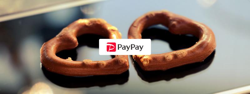 PayPay(ペイペイ)が抽選で10名に1万円相当をプレゼントするバレンタインキャンペーン開催
