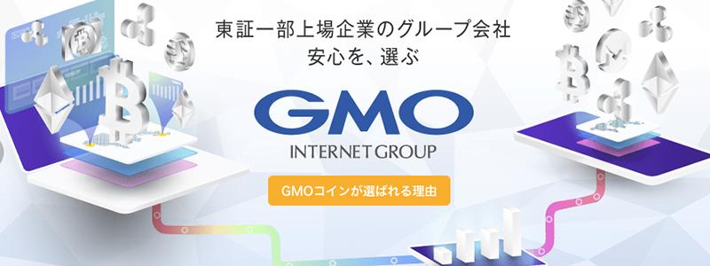 仮想通貨取引所「GMOコイン」がレバレッジの最大倍率10倍から4倍の自主規制内へ引き下げを発表、5月15日より