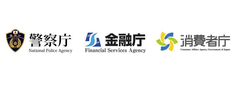 仮想通貨交換業者等に関する3省庁 (警察庁・金融庁・消費者庁)局長級連絡会議を開催