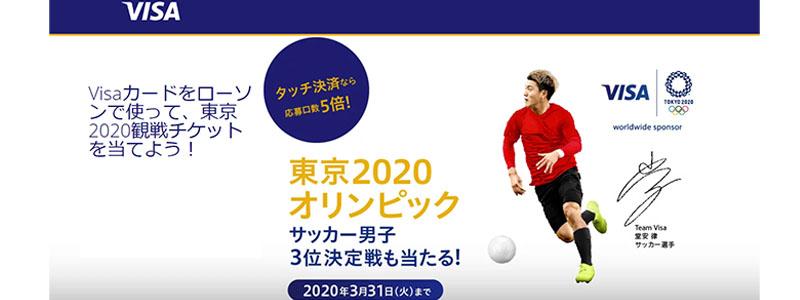 ローソンでVisaカードを使って東京2020オリンピック観戦チケットが100組200名に当たる