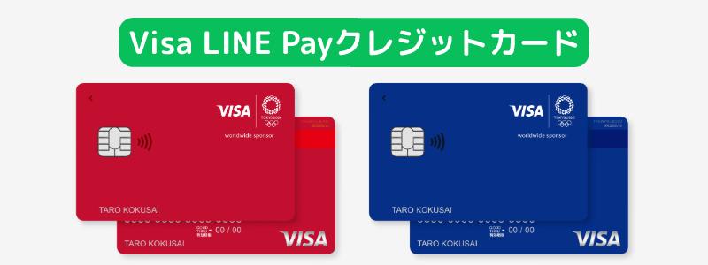 「Visa LINE Payクレジットカード」とは?メリットとデメリットを紹介!