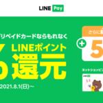 Visa LINE Payプリペイドカードでポイント1%還元!【新規カード発行で翌月+5%還元】