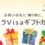 ファミリーマート バニラVISAギフトカード値引きキャンペーン実施中