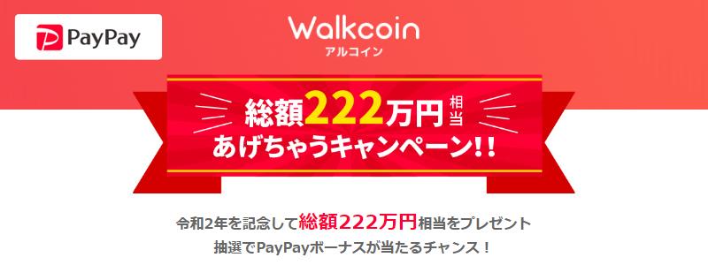 歩いてPayPay(ペイペイ)ボーナスがもらえる「WalkCoinで総額222万円相当あげちゃうキャンペーン」実施