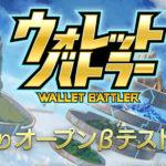 ブロックチェーンゲーム「ウォレットバトラー」のオープンβが9月18日よりスタート、上位報酬も