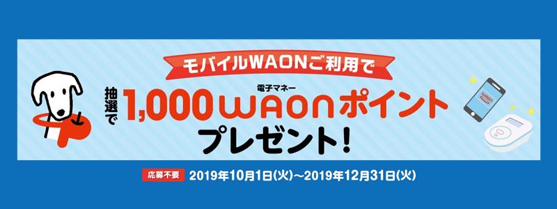 イオンのキャッシュレス決済 モバイルWAONで抽選1000ポイントプレゼント