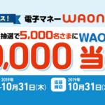 イオンのキャッシュレス決済WAON、WAONチャージで抽選5,000名に10,000WAONポイントをプレゼント