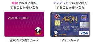 ワオンポイントカードとイオンカード