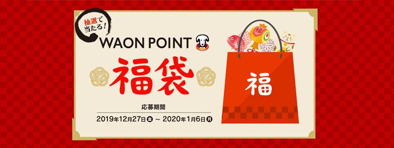 イオン WAON(ワオン)と交換でラグビー日本代表のサインボールなどが抽選で貰える福袋キャンペーン実施中