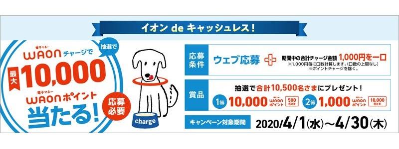 WAON(ワオン) 4月1日より最大1万ポイントが当たる、電子マネーチャージキャンペーン実施中