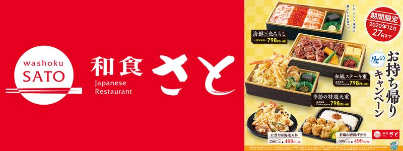 和食さと、冬のお持ち帰りキャンペーン開催中!にぎやか海老天丼がお得!