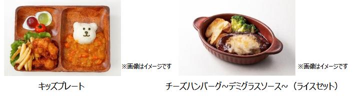 「キッズプレート」「チーズハンバーグ~デミグラスソース~」