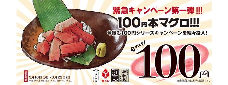watami-honmaguro-tenmori-100yen-covid-19-1st-campaign-top