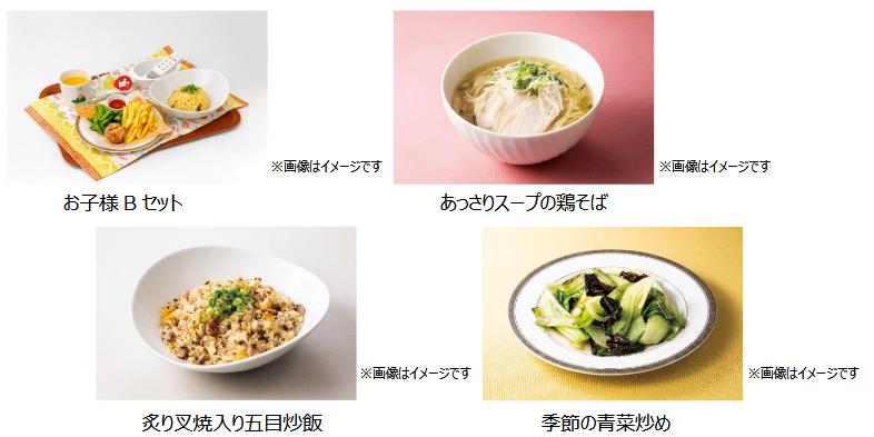 「お子様Bセット」「あっさりスープの鶏そば」「炙り叉焼入り五目炒飯」「季節の青菜炒め