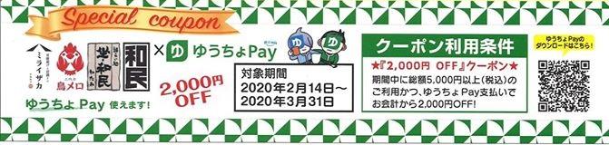 ワタミグループの外食店舗で利用できる2000円OFFクーポン