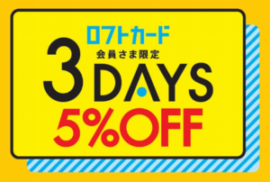 プレミアム3DAYS ロフトカード会員限定5%OFF