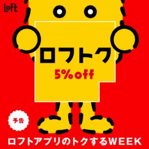 【予告】ロフトアプリのトクするWEEK ロフトク5%OFF開催