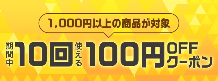 期間中10回まで使える100円OFFクーポン